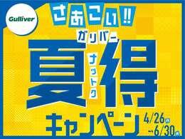 夏得キャンペーン開催中!!4月26日から6月30日まで!!☆