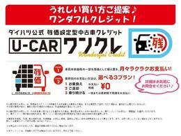 滋賀ダイハツハッピー愛知川店のクルマは全車保証付きです!ディーラーならではの大きな安心とアフターフォローでお客様のカーライフをサポートさせていただきます!