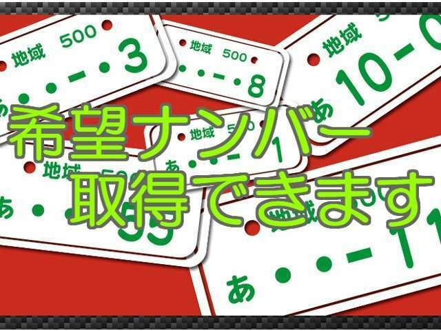 Bプラン画像:ナンバープレートの下4ケタを、ご希望の番号に変更できます。