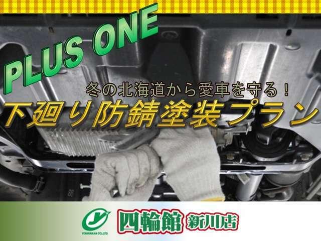 Bプラン画像:当社指定の強力な下廻り防錆塗装をパック料金にて御提供させて頂きます。北海道の融雪剤による塩害にしっかり対応!※一部対象外の車両もございます。詳細は当社スタッフへお気軽にお尋ねください。