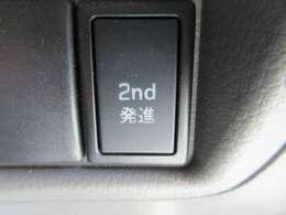 ☆スズキメーカーオプションの2NDスタート(セカンド発進機能)付き!☆5AGSもセカンドスタートで走りやすい。