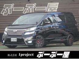 トヨタ ヴェルファイア 2.4 Z プラチナセレクション LD外19AW両側電動PバックドアHDDナビ保証付