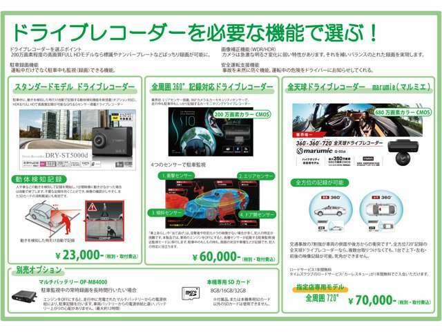 各種ドライブレコーダーも取り扱っております!事故の記録に!趣味としても!スマートフォンでリモート操作も可能な機種もあります!