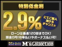 特別低金利!2.9%にて実施中です☆