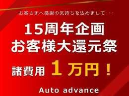 大感謝祭開催中!!なんと諸費用合計1万円!!本体価格にプラス1万円で乗り出し価格です!!登録費用・印紙・車検代金・重量税・リサイクル込!!冬タイヤ・車税は別途となります。