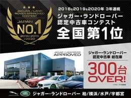 3年連続認定中古車コンテスト1位の実績が安心と信頼をお届けします。