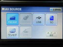 オーディオソースも充実しております!ドライブが更に楽しくなりますね!