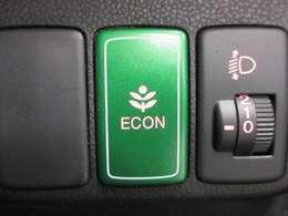 ECONボタンONでさらに燃費を抑えられます!