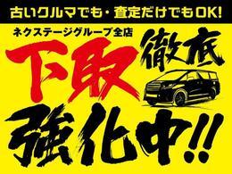 ◆ネクステージグループは只今、新規出店に向け在庫車の確保に力を入れております!展示対象車(初年度登録10年以内・走行11万キロ以内・修復歴なし)なら高値で下取り致します☆ぜひ、お気軽にお問合せください