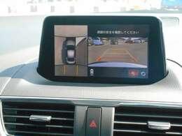 360°ビューモニター搭載車です!4つのカメラを活用し上から俯瞰したようなトップビューなどをセンターディスプレイに表示します。