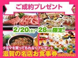 期間中にご成約頂いたお客様には滋賀の名店お食事券(5000円分)をプレゼント。