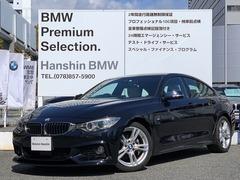 BMW 4シリーズグランクーペ の中古車 420i Mスポーツ 兵庫県神戸市東灘区 325.0万円
