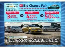 """""""6月登録限定 Big Chance Fair"""" 1お好きなアクセサリー3万円サポート! もしくは 2遠方の方には陸送費用50%サポート! もしくは3下取車4万円UPサポート!※ご成約かつ6月登録に限る"""