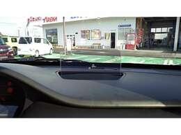 運転席前方にはスクリーンタイプのヘッドアップディスプレイが装備されています。格好いいだけではなく実用的です。
