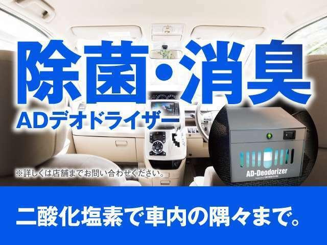 Aプラン画像:【抗菌処理でさらに快適な空間に!】車の中は雑菌が繁殖しやすい絶好の環境です。抗菌効果でさらに車内環境をベストに保ちます。