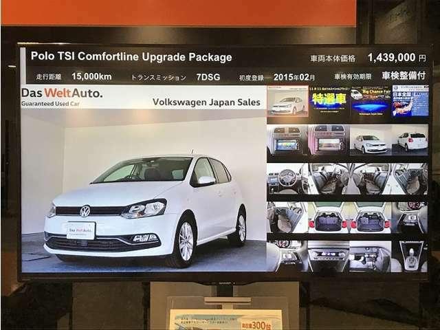 ★デジタルサイネージ(電子広告)で最新の在庫状況を50インチモニターでご案内中!常時300台からの在庫をご用意。大きな画像と品質評価書でお車選びができます。