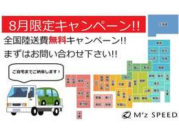 ■日本全国陸送費無料キャンペーン実施中です!遠方のお客様でも陸送費を気にせず当社のコンプリートカーをお乗りいただくチャンスです!※一部対象外の地域や車種がございますので詳しくはお問い合わせください。