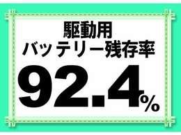 駆動用バッテリー残存率92.4% 測定済みです