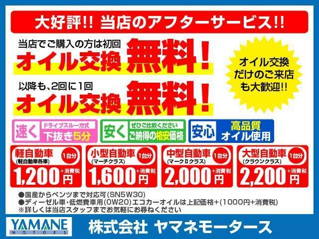 そこで当店ではご購入いただいた方に、初回エンジンオイル交換無料!!以降も【2回に1回無料】!!を特典としてお付けしています。