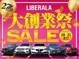 LIBERALA松山の物件にご注目いただき誠にありがとうございます。安心してお乗り頂ける輸入車を全国のお客様にご提案、ご提供申し上げております。物件のお問い合わせお待ちしております。