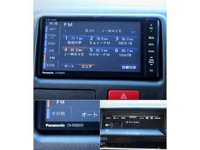 ストラーダSDナビTV『CN-R300WD』