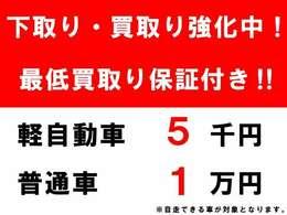 ★下取り・買取り強化中★自走可能であれば最低金額保証もございます。軽自動車5千円~、普通車1万円~