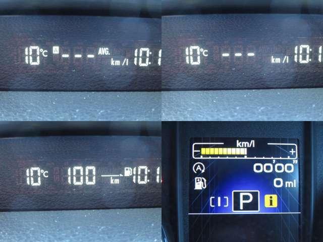 マルチ&ファンクションディスプレイに燃費・アイドリングストップ等色々な情報を表示します。