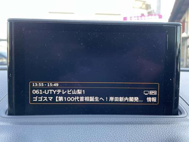 フルセグTV付きなので同乗者を飽きさせません!