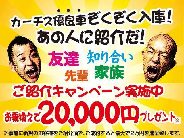 なんとただいま紹介者に2万円プレゼント実施中!当社取引の無いご紹介者でも問題なし!あなたのまわりのお車探している方是非連れてきてください!