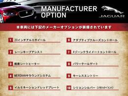 【XF プレステージ】の主なメーカーオプション一覧になります。その他、標準装備も多数!装備に関する質問もぜひお気軽にお問い合わせください♪