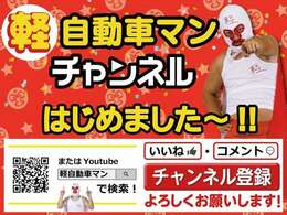 軽自動車マンのYouTubeチャンネルがスタート!チャンネル登録してね♪