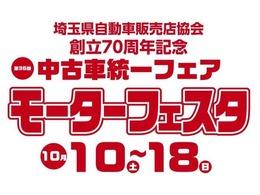 10月10日から18日まで「モーターフェスタ」を開催中!!ぜひご家族でご来店下さい!