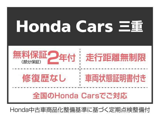 ホッと保証(無料保証)が2年付きます!!走行距離も無制限で安心ですよ!!全国のHonda Carsでご対応が可能ですので、遠方からのご購入も安心してお任せ下さい!!