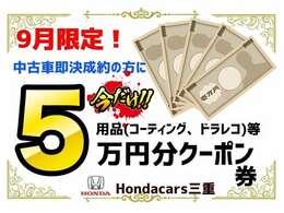 【U-Selectこもの】では、9月限定、用品クーポン5万円分プレゼント中です!!良質で稀少なお車も続々入庫中です!ホンダ車以外も入庫しております。中古車のご購入はU-Selectこものへ!!
