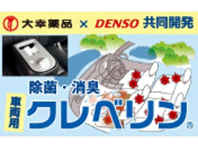 Bプラン画像:除菌・消臭サービスメニュー車両用の、クレベリンです。