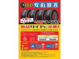 販売車両に装着していたタイヤが、1本でもパンク・バーストしたら最大4本を新品タイヤに交換!(保証上限額、適用条件がございます。詳しくは、スタッフまでお問い合せ下さい)