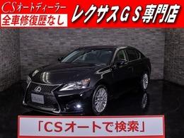 レクサス GS 250 バージョンL スピンドルグリル/黒本革/HDD/記録簿