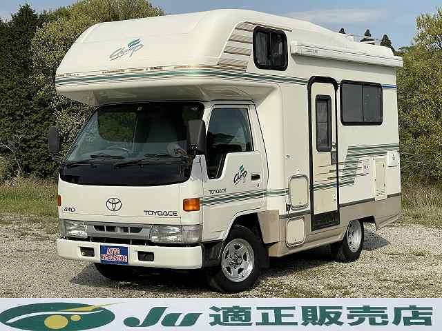 H.11(1999)年 トヨタ トヨエース キャンピング グローバル製チャンプ 5速MT 4WD ホワイト 走行176,174km