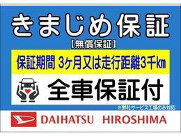 納車日より3ヶ月または走行距離3千キロまでの「きまじめ保証」が付くので安心 !(^^)!