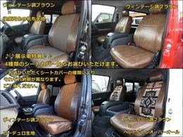 こちらの展示車両はシートカバーを4種類からお選びいただけます♪