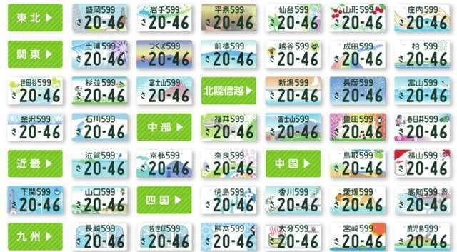 Aプラン画像:ご当地ナンバー、記念ナンバー等を希望ナンバーと共に選ぶことが可能です。軽自動車でこのナンバーを選ぶと通常の黄色いプレートではなく白色のプレートになります。(勿論軽四登録のまま)