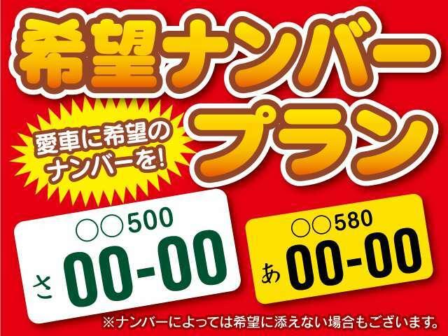 Aプラン画像:貴方のお好きなナンバーを付ける事が出来ます。例えば、車名にちなんで「S2000」だから「2000」とか、「富士山ナンバー」だから「3776」など。4桁までの数字をお選び頂けます。一部抽選ナンバー有。