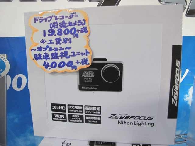 Bプラン画像:ニホンライティング製で1年保証で安心です。また、オプションで後方カメラも追加出来ます。