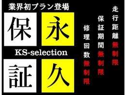 新保証登場!! KS-Selection 永久保証♪ より一層安心してお客様にお車をお乗り頂く為に新保証をご用意いたしました! 是非、スタッフまでお気軽にお問い合わせください!