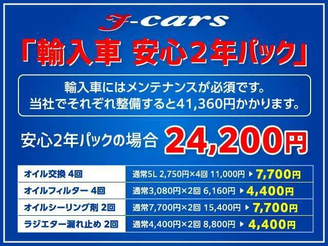 ☆輸入車 安心2年パック☆ ついに輸入車専用のメンテナンスパックが登場♪お値段もとっても「お・と・く」です☆ 多くの輸入車販売実績がございますので、安心してご検討下さい♪