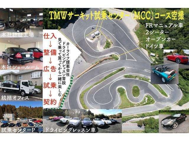 S2000のパワーと軽快なハンドリングを専用コースで試せます。本社工場ショールーム(茨城県下妻市市の筑波サーキット前)に保管している場合がありますので事前にお問い合わせください。試乗予約はメールで。