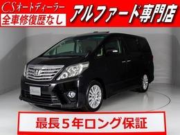 トヨタ アルファード 2.4 240S サンルーフ/後席モニター/両側電動ドア