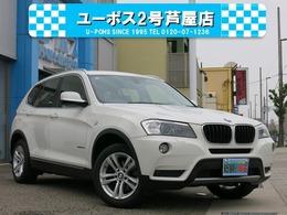 BMW X3 xドライブ20d ブルーパフォーマンス ハイラインパッケージ ディーゼルターボ 4WD