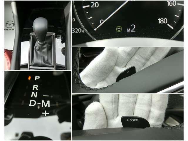 スカイアクティブ6速ATにはマニュアルモード搭載!走る楽しさを気軽に味わえますヨ!パドルシフトも装備☆