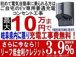 岐阜日産でご成約いただいた初めて電気自動車を乗られるお客様で、岐阜県内のご自宅の普通充電コンセント工事に限り、10万円まで工事費を当社が負担します(当社指定工事業者に限ります)